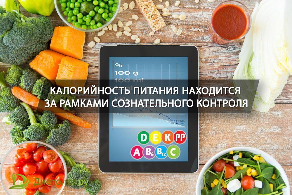 Калорийность питания находится за рамками сознательного контроля